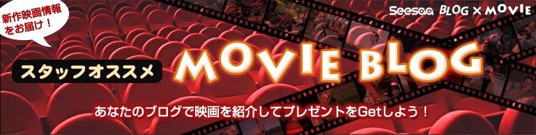 Seesaaブログ公式Movieブログ—最新映画情報—