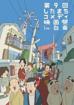 9th_shitacome_nigiwai_main_mini.jpg_rgb.jpg