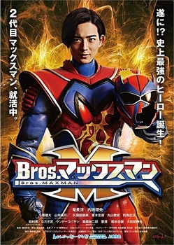 Bros.マックスマン_poster.jpg
