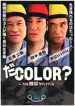 「だCOLOR〜THE脱獄サバイバル〜」.jpg