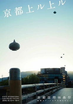 【よしもとリリース】京都国際映画祭2016メインビジュアル.jpg