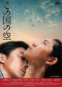 この国_DVD_セル&レンタル.jpg