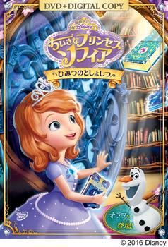 ちいさなプリンセス_ソフィア/ひみつのとしょしつ_DVD_ジャケット画像.jpg