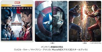 シビル・ウォー/キャプテン・アメリカ_MovieNEXプラス3Dスチールブック_v1.jpg
