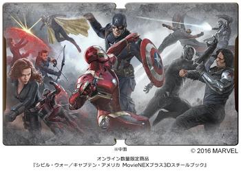 シビル・ウォー/キャプテン・アメリカ_MovieNEXプラス3Dスチールブック_v2.jpg
