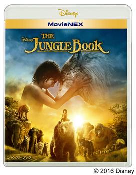 ジャングル・ブック_MovieNEX_ジャケット画像.jpg