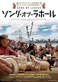 ソング・オブ・ラホール_poster.jpg