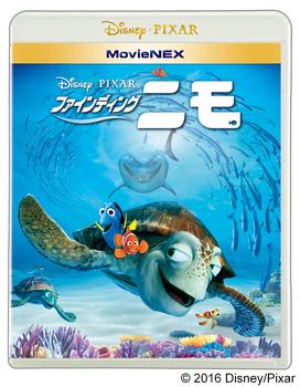 ファインディング・ニモ_MovieNEX_ジャケット画像.jpg