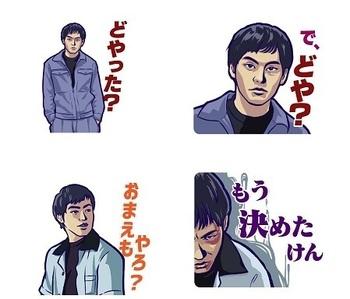 柳楽優弥LINEスタンプ.jpg