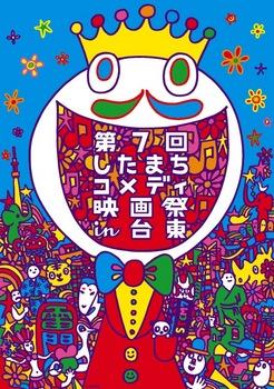 第7回したまちコメディ映画祭in台東