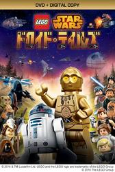 LEGO_スター・ウォーズ/ドロイド・テイルズ_ジャケット画像.jpg