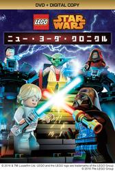 LEGO_スター・ウォーズ/ニュー・ヨーダ・クロニクル_ジャケット画像.jpg