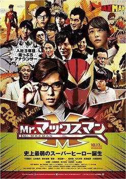 maxman本ビジュアル_表.jpg