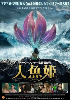 mermaid_jpn_keyart.jpg